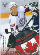 2012-13 KHL All Star Collection KHL Without Borders Jamie Johnson WB2-005