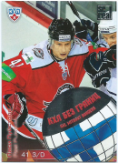 2012-13 KHL All Star Collection KHL Without Borders Pasi Puistola WB2-014