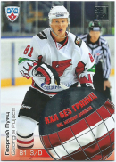 2012-13 KHL All Star Collection KHL Without Borders Georgijs Pujacs WB2-083